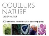 Couleurs Nature - Кулер Натюр