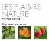 Yves Rocher Les Plaisirs Nature - Плезир Натюр