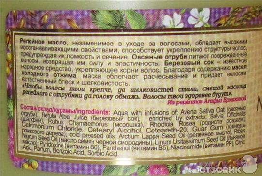 Маска для волос бабушка агафья репейная отзывы