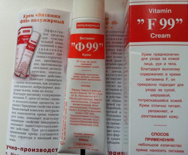 крем витамин ф полужирный