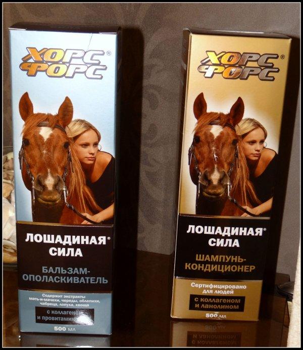 бальзам лошадиная сила отзывы для волос
