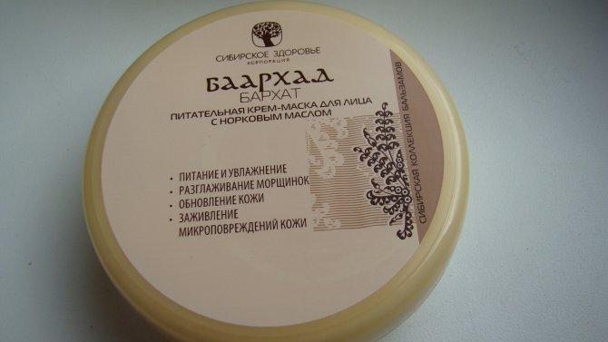 Сибирское здоровье крем маска бархат отзывы