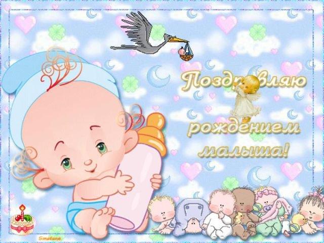 Поздравление открытки с рождением ребенка