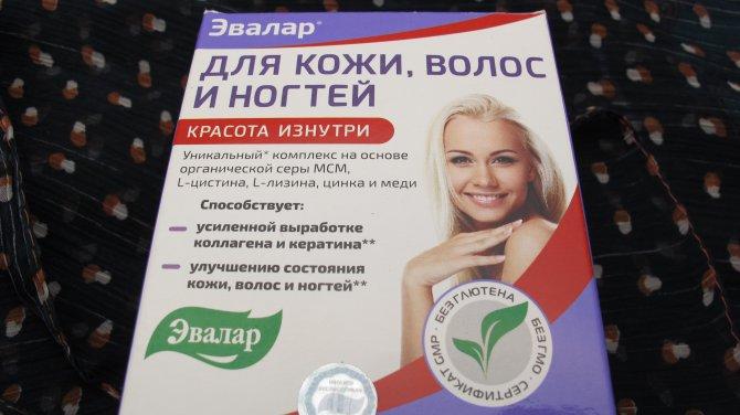 Витамины для кожи волос и ногтей эвалар отзывы
