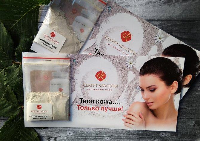 косметика секрет красоты купить в новосибирске